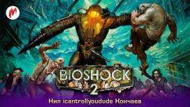 Запись стрима BioShock 2. Спасти рядового Элизабет