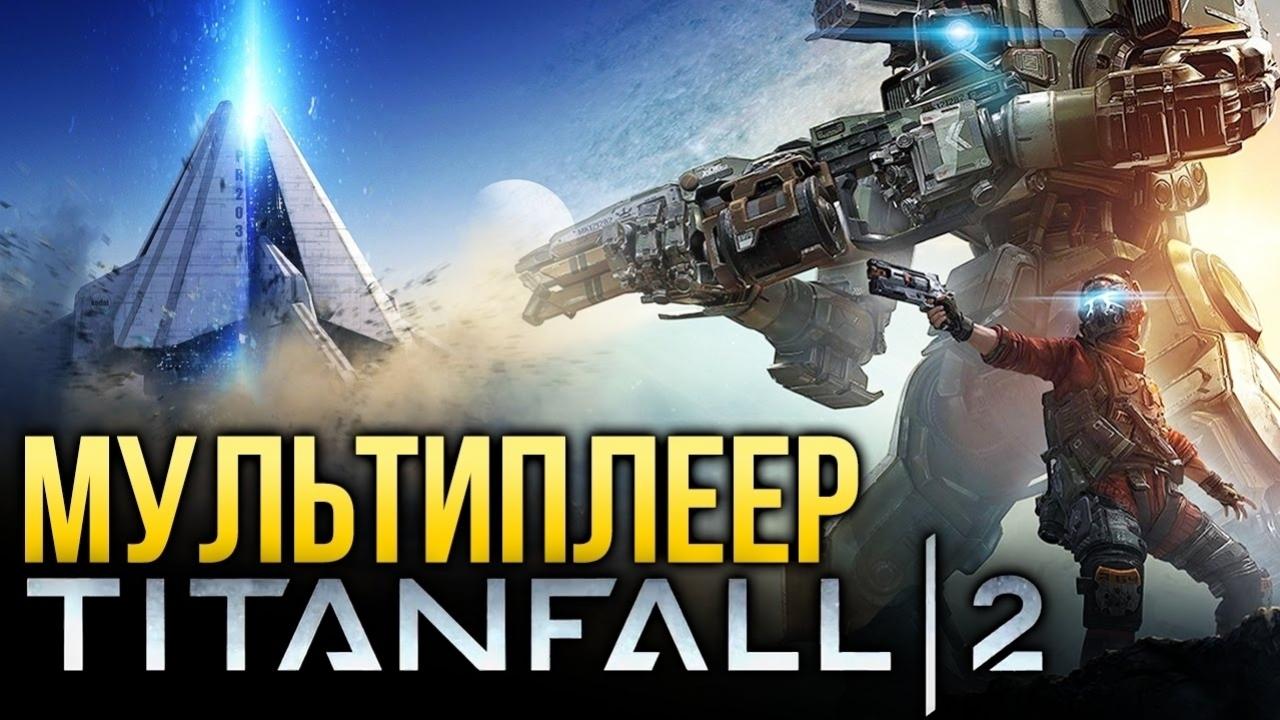 Titanfall2 - Обзор мультиплеера