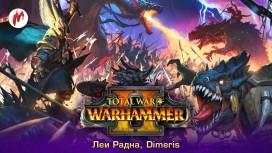Запись стрима Total War: WARHAMMER2. Лорд Хаоса жаждет крови