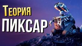 """Все мультфильмы Pixar — это одна вселенная? Обновленная «теория """"Пиксар""""»"""