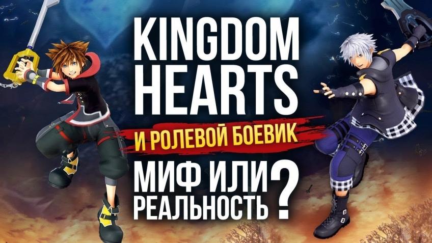 Обзор Kingdom Hearts III. Action-RPG или нет?