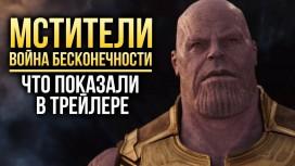 «Мстители: Война бесконечности». Что показали в трейлере фильма?