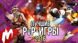 Итоги 2016 года - Лучшие PvP-игры 2016 года