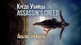 «Кредо убийцы» (Assassin's Creed) - Анализ первого трейлера фильма