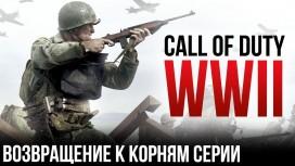 Превью Call of Duty: WWII: возвращение к корням серии. Новые подробности с E3 2017