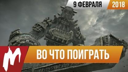 Во что поиграть на этой неделе. 9 февраля 2018 года (Civilization 6: Rise and Fall, Shadow of the Colossus)