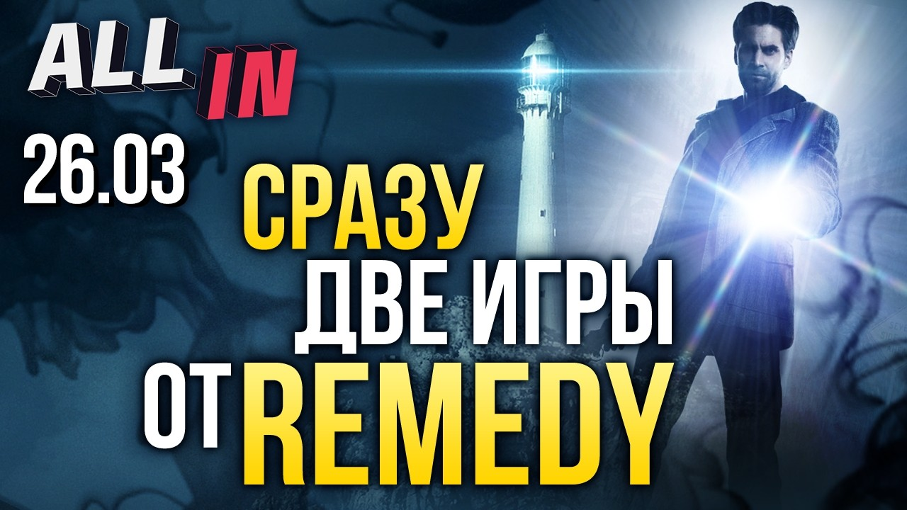 Две новинки Remedy, Epic Games — издатель, финансовый успех DOOM Eternal. Новости ALL IN за26.03