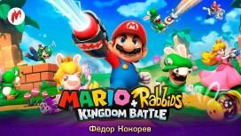 Запись стрима Mario + Rabbids Kingdom Battle. В стране волшебных грибов