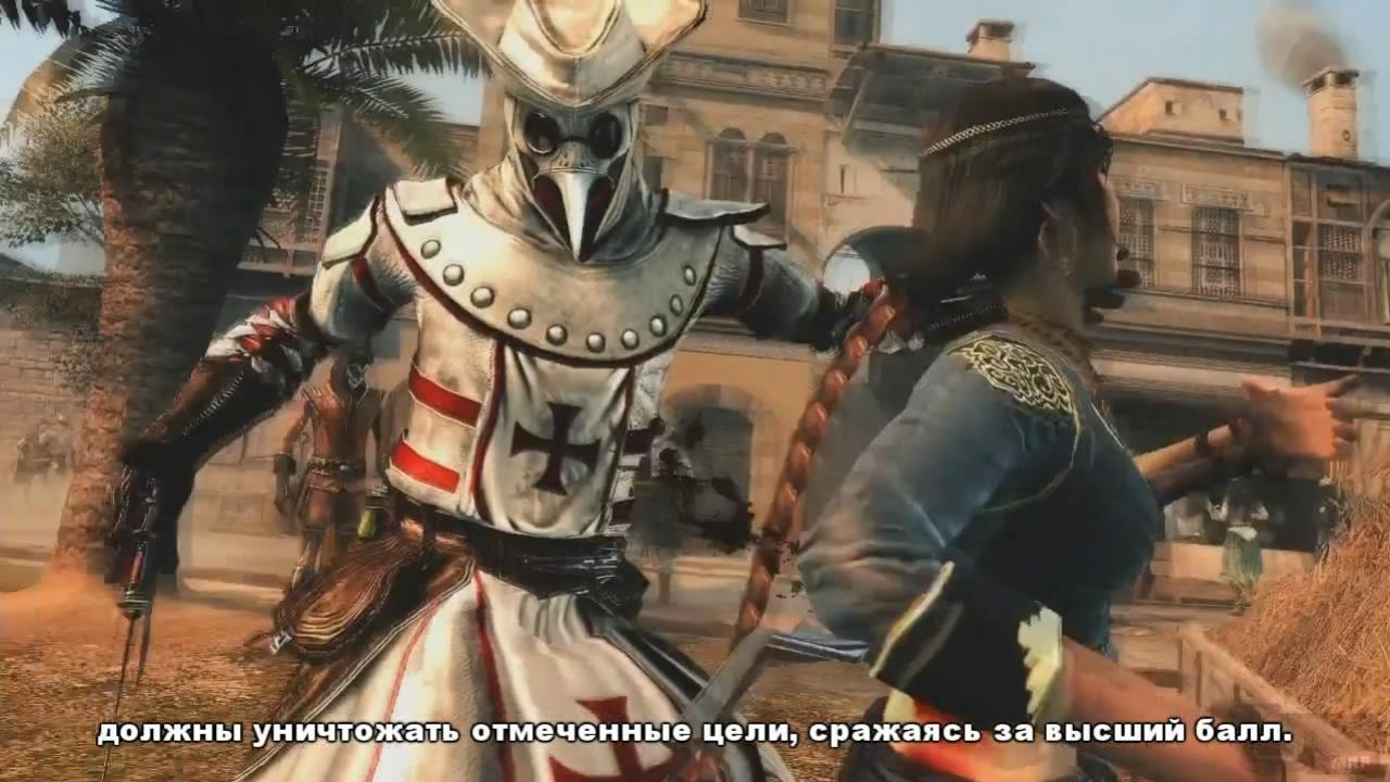 Assassin's Creed: Revelations - Рассказ о мультиплеере (с русскими субтитрами)