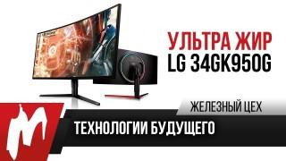 Обзор монитора LG UltraGear 34GK950G-B — Ультра Жир! Разбираемся в технологиях топового LG