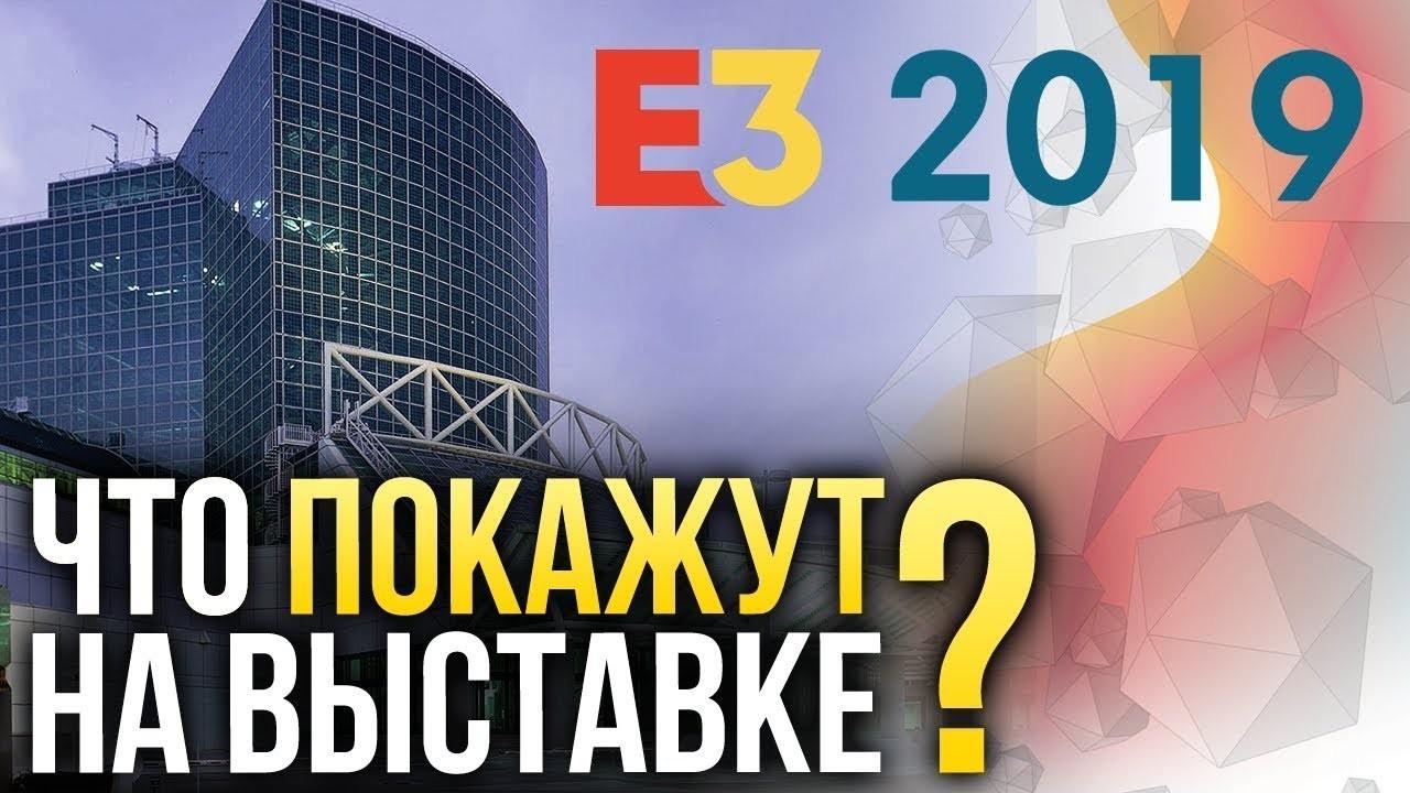 10 главных ожиданий Игромании от Е3 2019