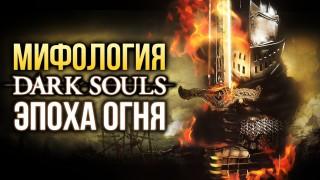 Мифология Dark Souls - Эпоха огня