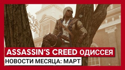 Ремастер Assassin's Creed III. Устами разработчиков