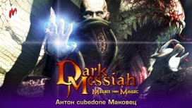 Запись стрима Dark Messiah of Might and Magic. Огнем и мечом!