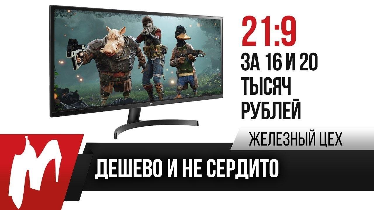 Дешево и не сердито. Тест мониторов 21:9 за16 000 и 20 000 рублей