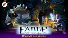 Запись стрима Fable: Anniversary. Доброта спасает мир