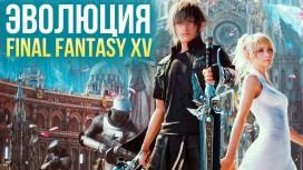Эволюция Final Fantasy15. От релиза до Windows Edition