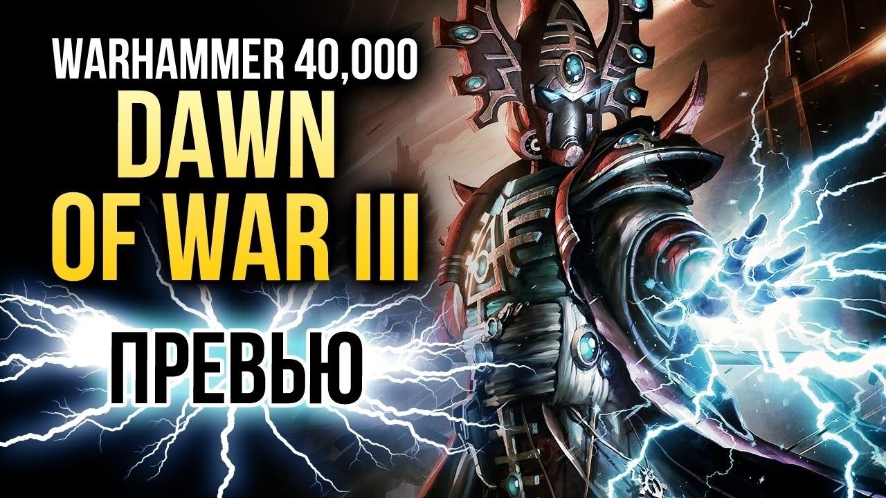 Превью Warhammer 40 000: Dawn of War3. У нас уже есть две, зачем еще?