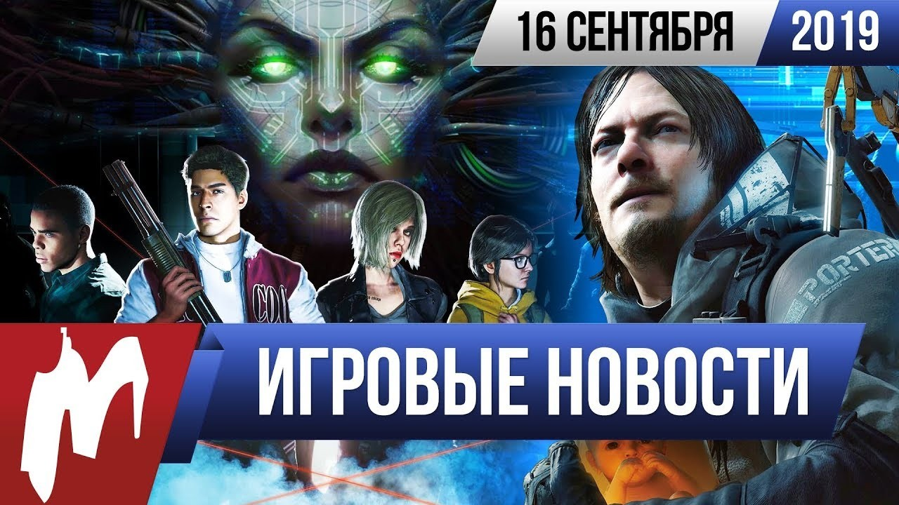 Итоги недели. 16 сентября 2019 года (Death Stranding, Final Fantasy VII, Project Resistance)