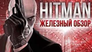 Железный обзор - Hitman