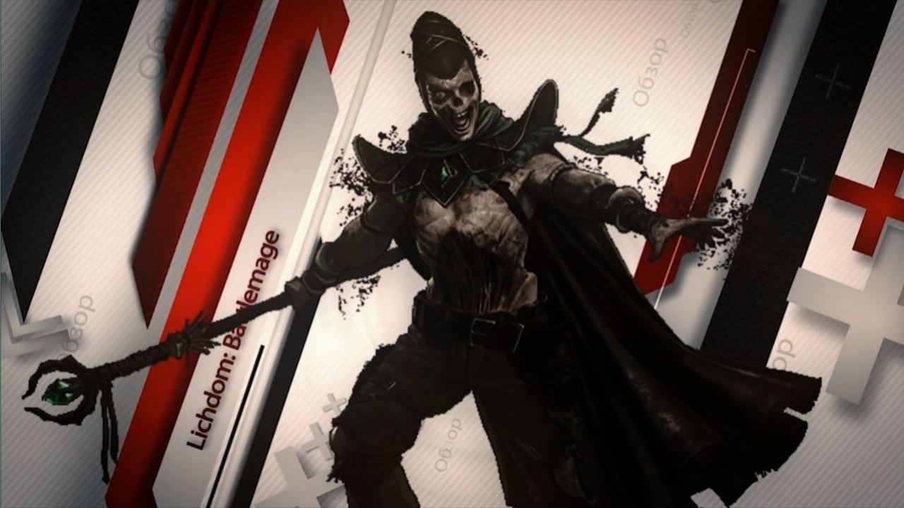 Lichdom: Battlemage - Обзор