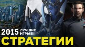 Лучшие игры 2015 - Стратегии