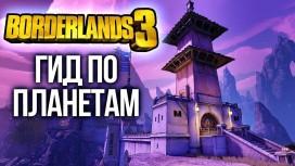 Видеогид по планетам Borderlands3