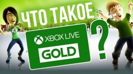Что такое Xbox Live Gold?