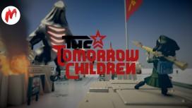 The Tomorrow Children - Годзилла vs Социализм. Стрим «Игромании»