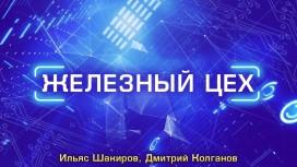 Железный цех ONLINE. Эфир от19.10.2017