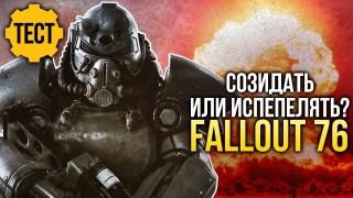 Тест по Fallout76. Созидать или испепелять?
