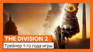 The Division2. Трейлер первого года игры