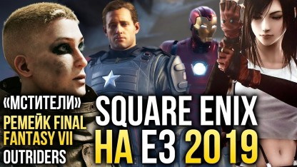 Square Enix на Е3 2019: «Мстители», ремейк Final Fantasy VII и Outriders. Влог Родиона Ильина