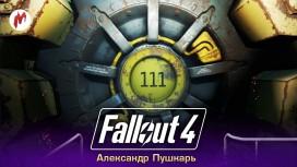 Запись стрима Fallout4. Одинокий рейнджер