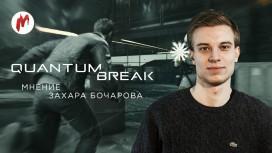 Quantum Break - Мнение Захара Бочарова