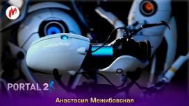 Запись стрима Portal2. Играем с физикой