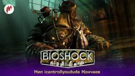 Запись стрима BioShock. Добро пожаловать в Восторг