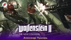 Запись стрима Wolfenstein 2: The New Colossus. Новый колосс