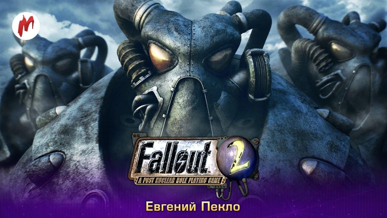 Запись стрима Fallout2. Олдскул