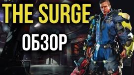 Обзор The Surge. Хардкорный слэшер с большими локациями