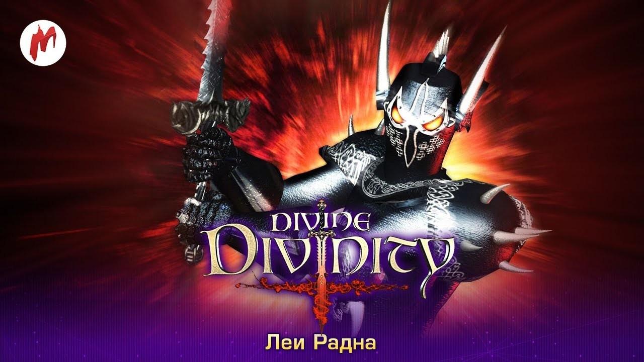 Запись стрима Divine Divinity. Трудно быть богом