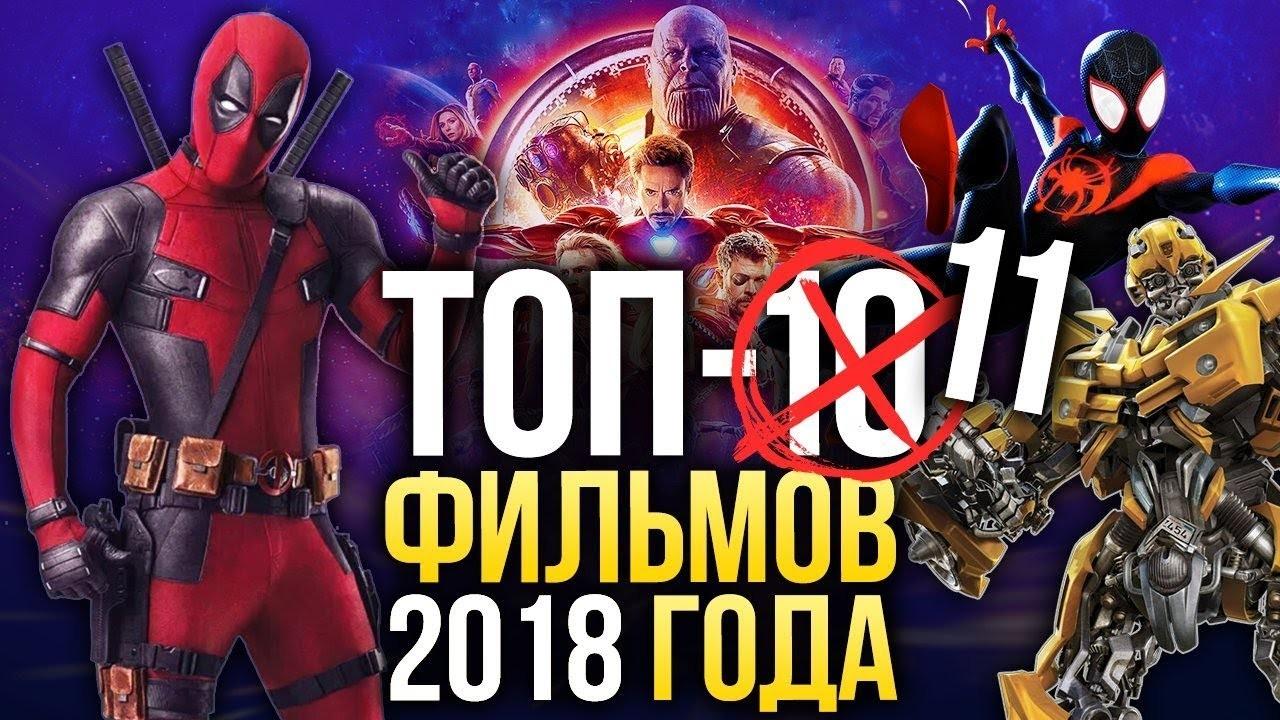 топ 11 лучших фильмов 2018 года