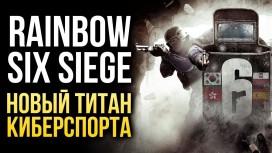 5 причин того, что Rainbow Six: Siege — новый титан киберспорта