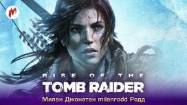 Запись стрима Rise of the Tomb Raider. И в избу войдет, и коня остановит