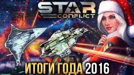 Star Conflict - Итоги года-2016