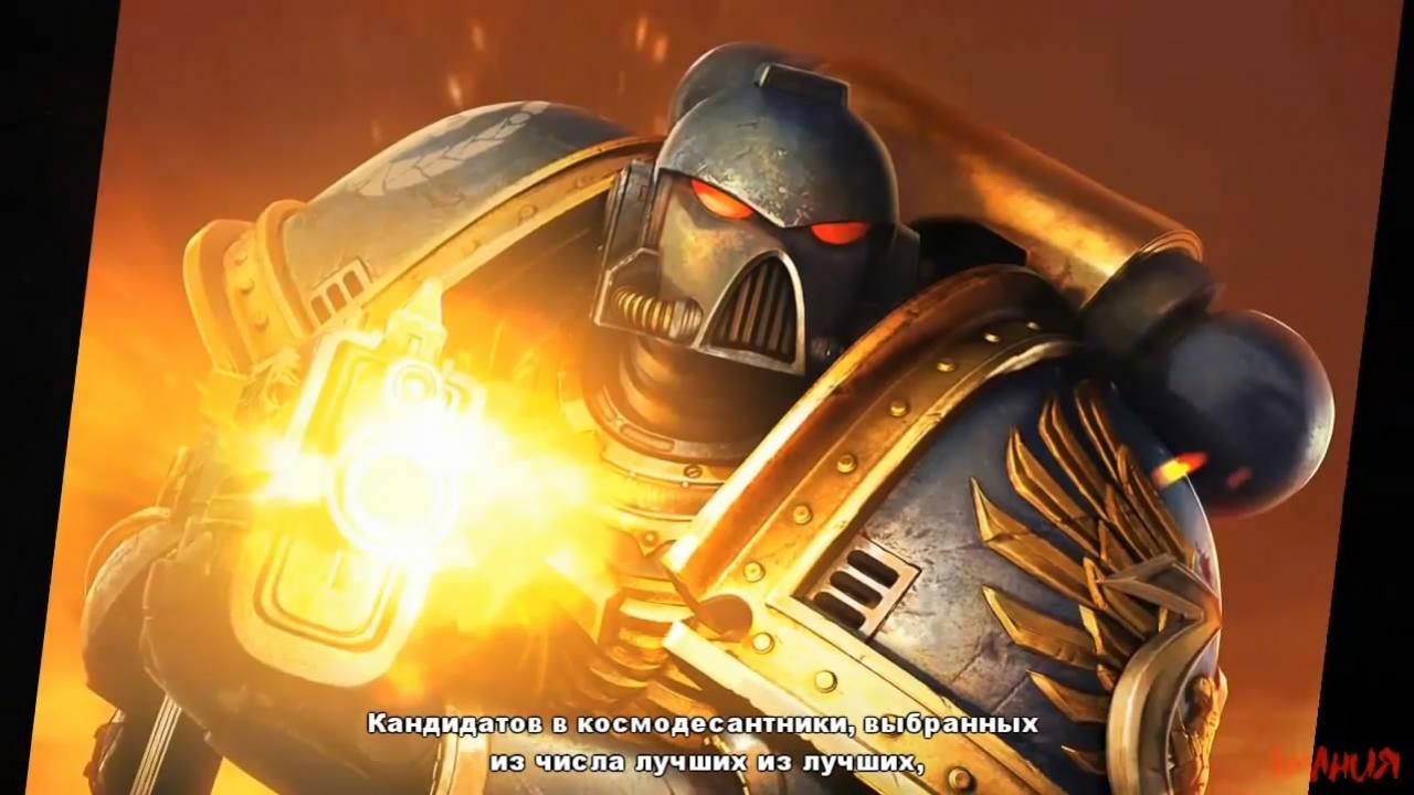 Warhammer 40 000: Space Marine - Дневник разработчиков (с русскими субтитрами)