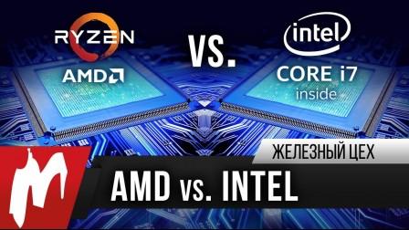 Своими руками. Компьютер на RyZen против компьютера на Intel