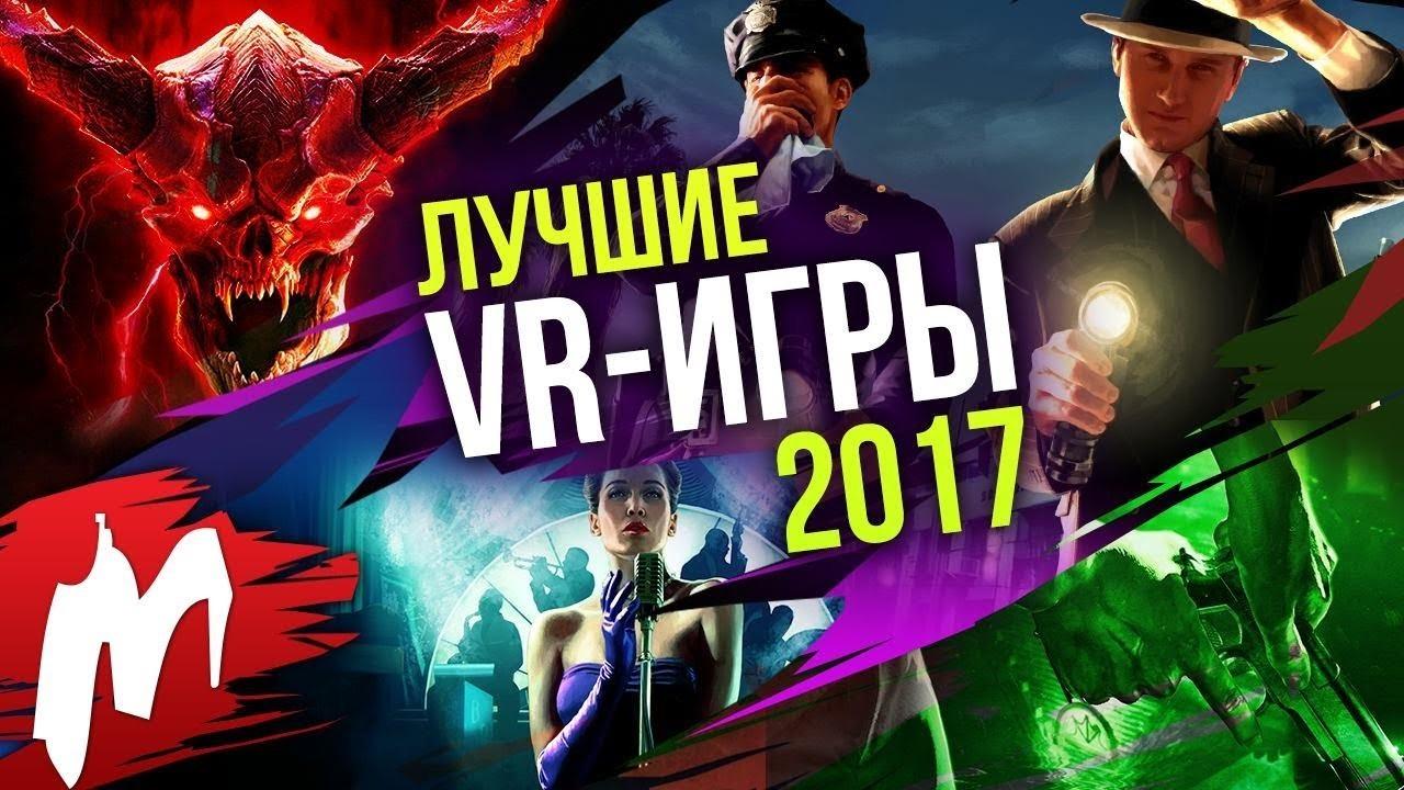 Итоги 2017 года. Лучшие VR-игры 2017 года