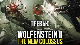 Превью Wolfenstein 2: The New Colossus. Бласковиц в сердце оккупированной Америки — новая демонстрация