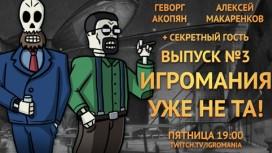 Игромания уже не та, Выпуск3